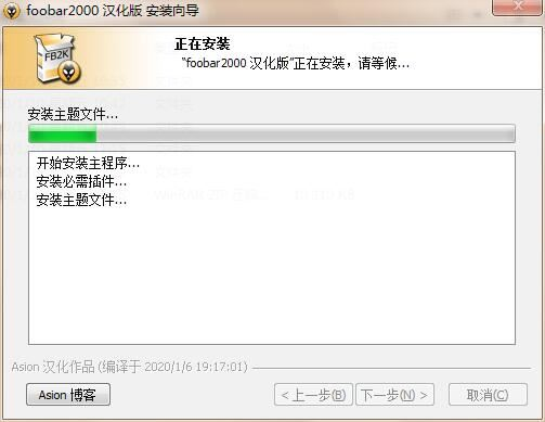 Foobar2000截图