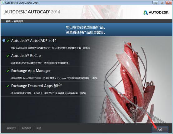 AutoCAD 2014截图