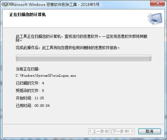 KB890830微软公司恶意软件删除工具截图