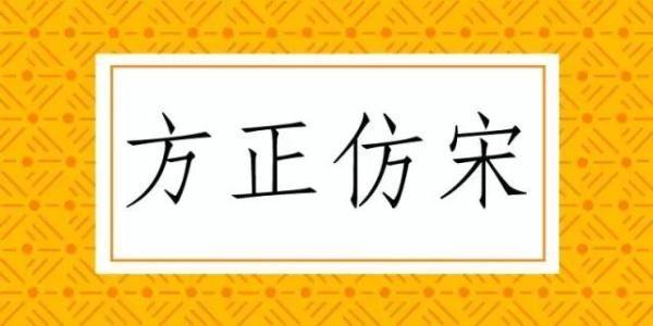 华文仿宋字体截图