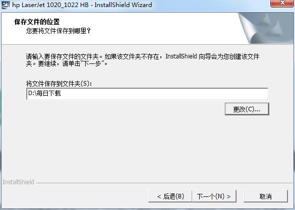 HP惠普LaserJet 1018打印机驱动截图