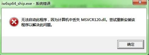 msvcr120.dll截圖
