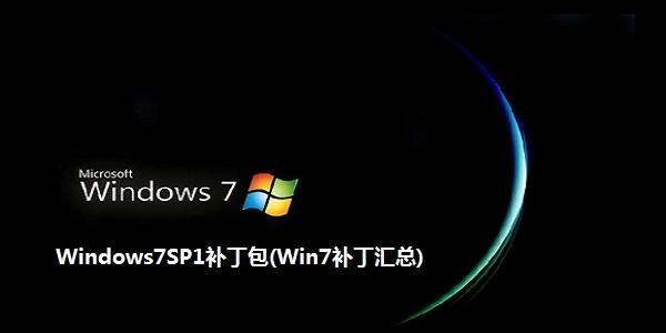 Windows7SP1补丁包(Win7补丁汇总) x64截图