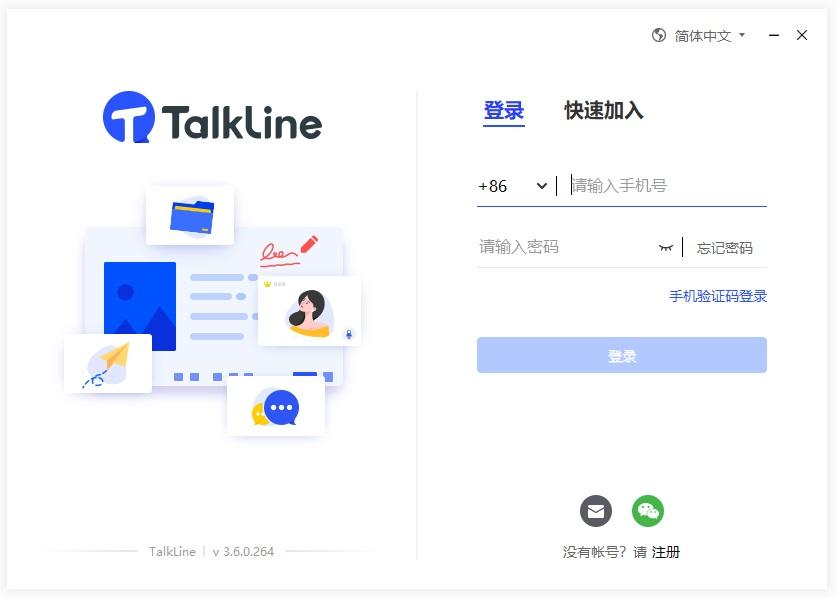 TalkLine截图