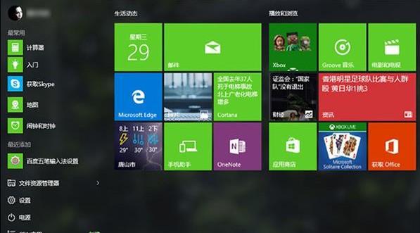 微软win11系统截图