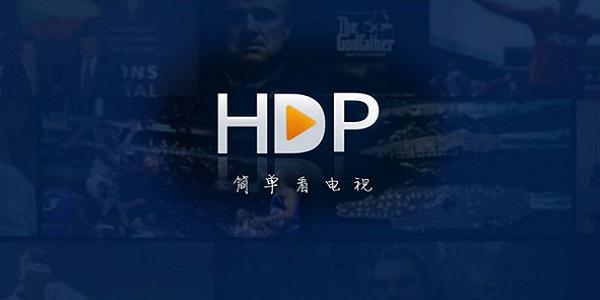 HDP直播截图