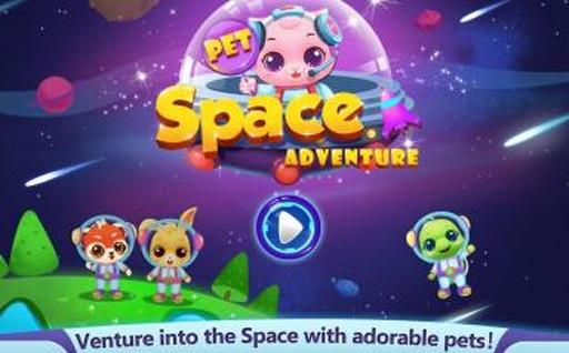 宠物太空大冒险截图