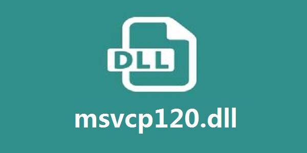 msvcp120.dll截图