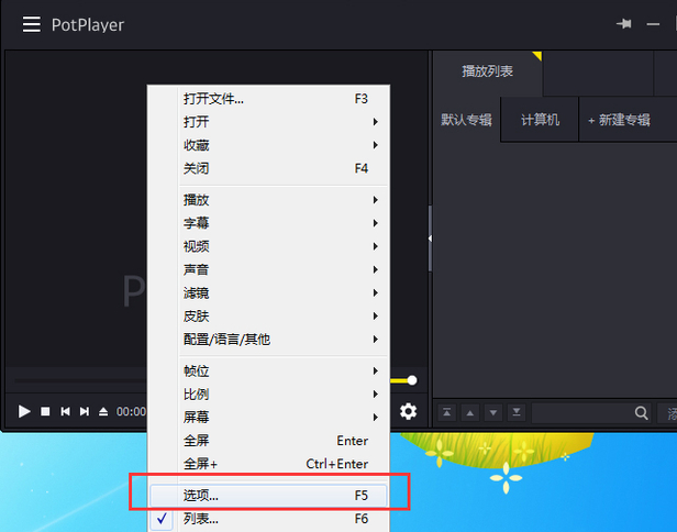 PotPlayer (64-bit)截图