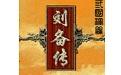 幻想刘备传段首LOGO