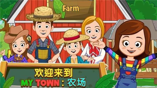 我的农场小镇截图