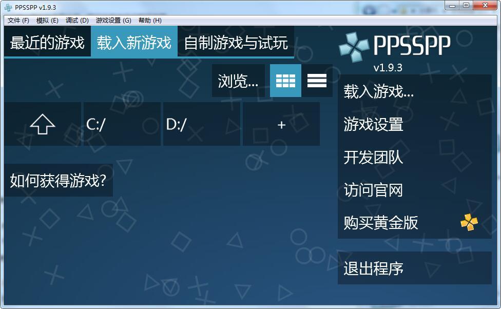 PPSSPP模拟器(PSP模拟器)截图