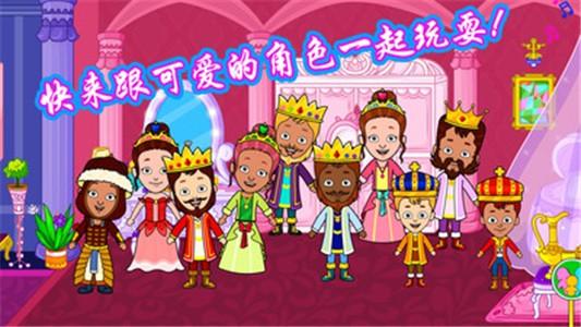 我的公主皇家婚礼截图