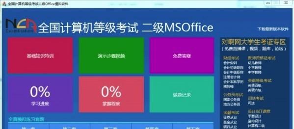 全国计算机二级考试模拟软件MS Office截图