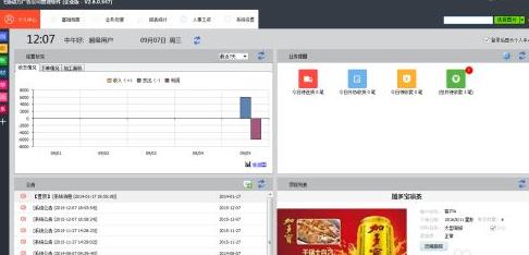 飞扬动力广告公司管理软件(标准版)截图