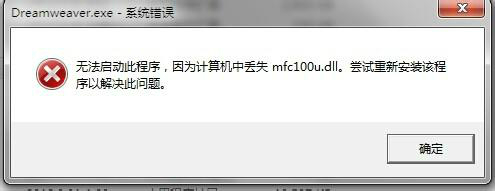 mfc100u.dll截图