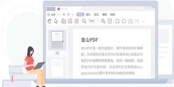 金山PDF截图