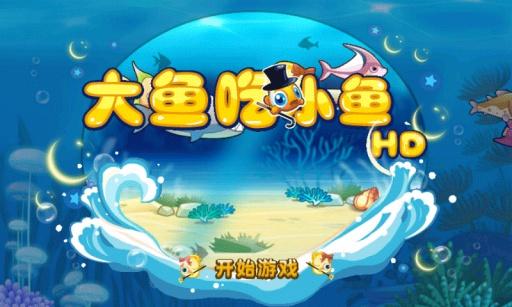 大鱼吃小鱼HD截图