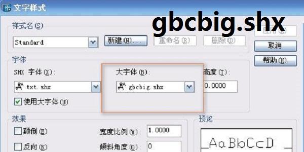 gbcbig.shx截图