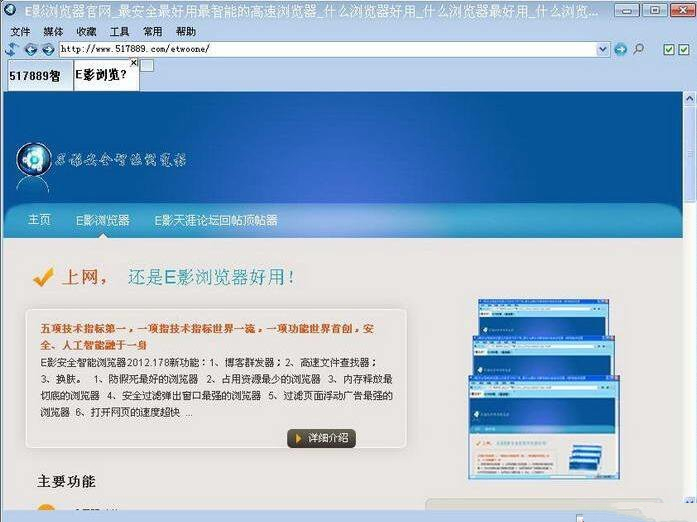 E影安全智能浏览器截图