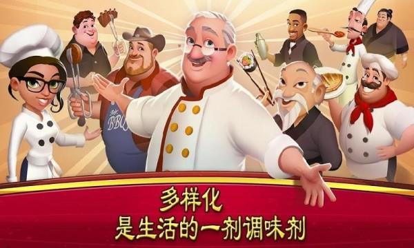 世界厨师截图