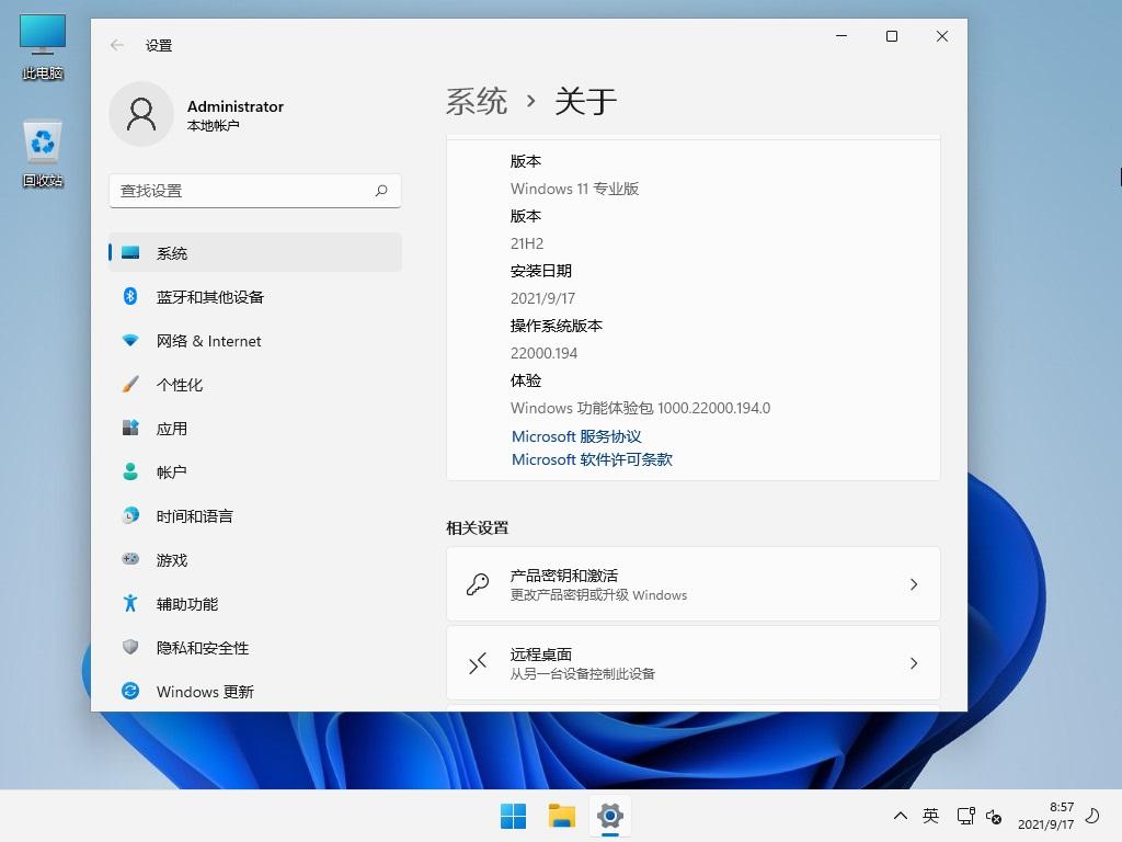 Win11 Build 22000.194(KB5005635)简体中文版截图