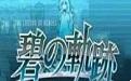 英雄传说:碧之轨迹段首LOGO