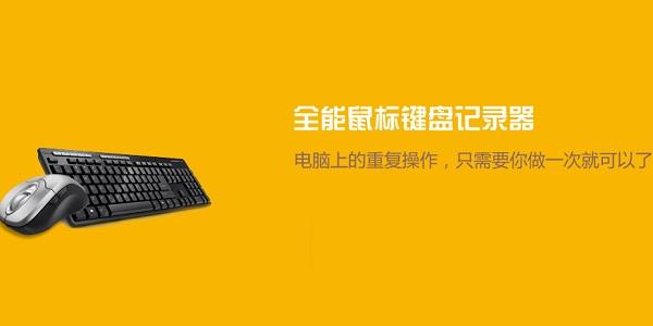全能鼠标键盘记录器截图