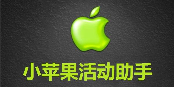 小苹果活动助手正式版截图