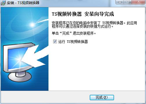 TS视频转换器截图