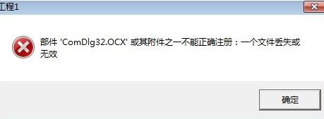 comdlg32.ocx截图