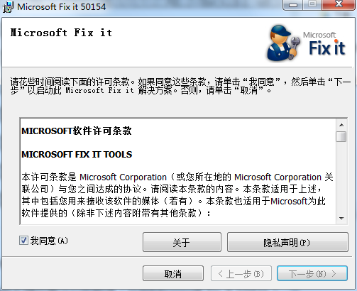 Office 2007卸载工具截图