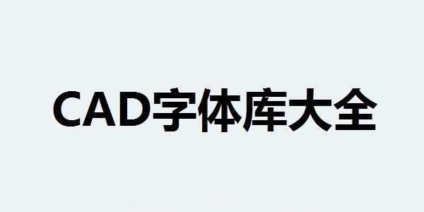 CAD字体库大全截图