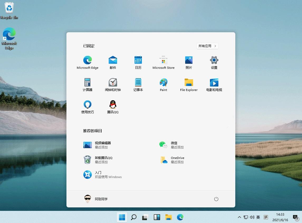 Windows11专业版截图