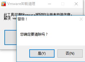 vmware虚拟机卸载清理工具截图