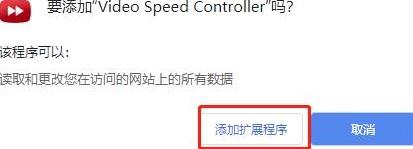 Video Speed Controller截图