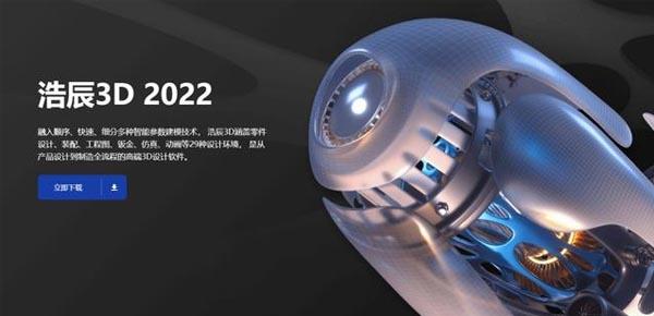 浩辰3D 2022截图