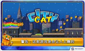 城市猫截图