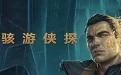 骇游侠探段首LOGO