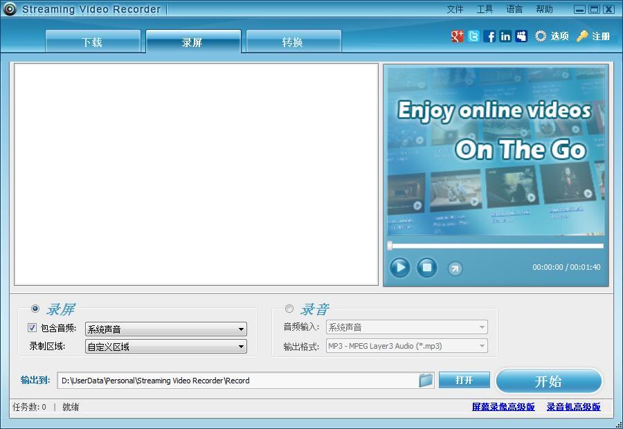 Streaming Screen Recording