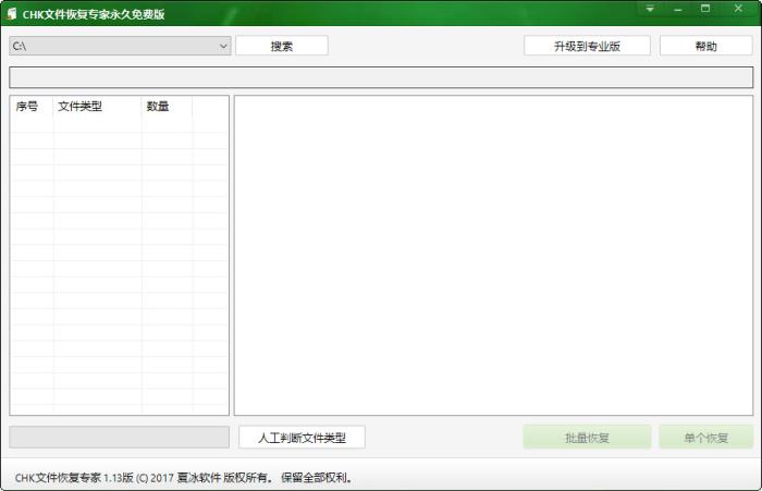 夏冰软件CHK文件恢复专家截图