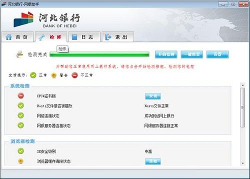 河北银行网上银行截图