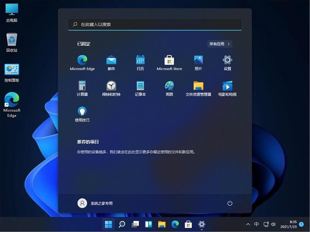 Windows11 22000.65适度精简版截图