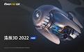 浩辰3D 2022段首LOGO