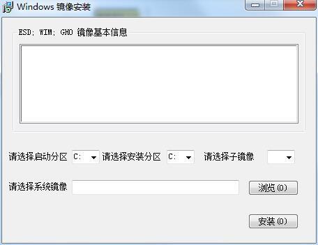 Windows11镜像安装工具截图