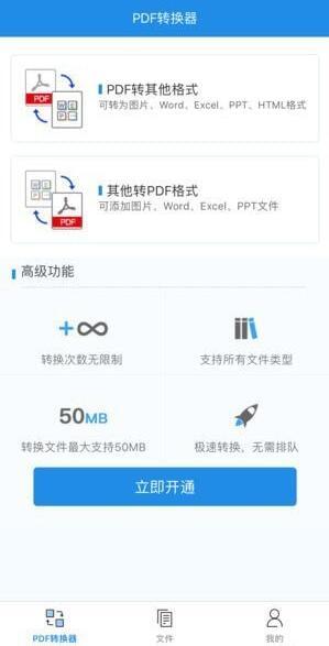 PDF转换器迅捷截图