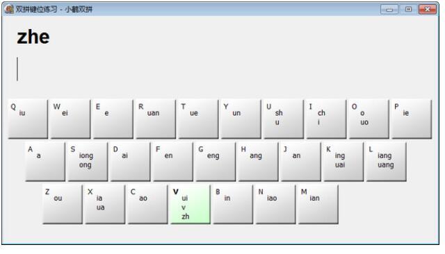 小鹤双拼键位练习工具截图