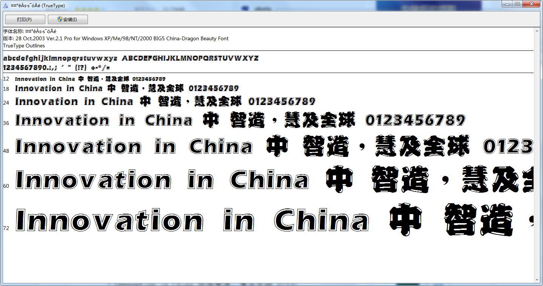 中国龙新草体截图