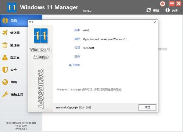 Windows 11 Manager(Win11系统优化工具)截图