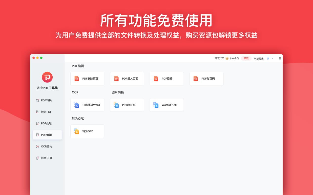 永中pdf工具集 for Mac截图